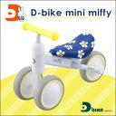 【送料無料】 D-bike mini ミッフィ 三輪車 アイ...