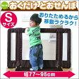 【送料無料】 ちょっとおくだけ とおせんぼ 設置幅77〜95cm ベビーゲート 日本育児 セーフティ 自立 おくだけとおせんぼ ベビーゲート s ベビー 赤ちゃん ベビーガード おくだけとおせんぼ 自立式 折りたたみ 保証付き