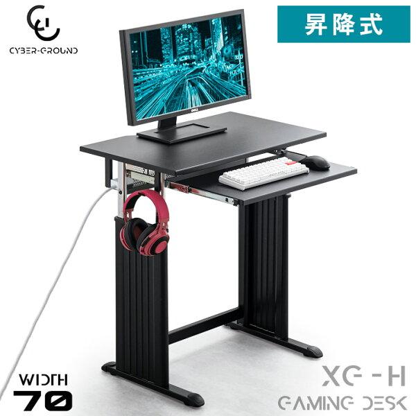 最適化をアシスト スライダー付昇降ゲーミングデスク幅70cmキーボードラック背面収納ヘッドホンフックゲームデスク昇降デスクP