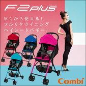 CombiF2plusAFベビーカー