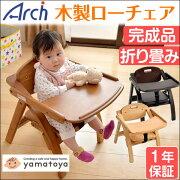 クーポン 折りたたみ おしゃれ 赤ちゃん ベビーチェアー コンパクト テーブル