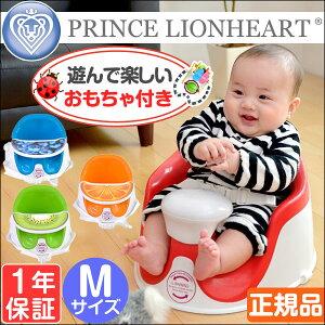 プリンスライオンハート ベベポッド チァブズプラス ベビーチェアー プレゼント 赤ちゃん テーブル