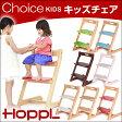 ■300円クーポン♪【送料無料】 Choice Kids HOPPL キッズ チェア 木製 子供用 チェア キッズチェアー キッズ チョイス ホップル 学習椅子 ターミナル ダイニング
