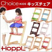 ■500円クーポン♪【送料無料】 Choice Kids HOPPL キッズ チェア 木製 子供用 チェア キッズチェアー キッズ チョイス ホップル 学習椅子 ターミナル ダイニング