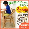 【送料無料】 イス 子供用 学習チェア チェアー 北欧 シンプル モダン こども椅子 学習イス チェア 椅子 いす 木製 子供椅子 学習椅子 ダイニングチェアー キッズチェア