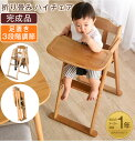 ●送料無料● ベビーチェア ハイチェア 折りたたみ 木製 高さ調節可能 テーブル付き 完成品 テーブ