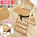 ●送料無料●【2WAYハイ&ロー】 ベビーチェア 完成品 テーブル付き ハイチェア ローチェア 木製