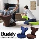 ●送料無料●ゲーミング 座椅子 Buddy the game chair バディー ゲームや読書に大活躍! ゲーム 座椅子 低反発 メッシュ リクライニング チェアー ゲーム用 座いす 座イス リラックスチェア 姿勢補正 美姿勢 コンパクト おしゃれ