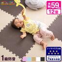 【送料無料】安心の超低ホル ジョイントマット 大判 60cm...