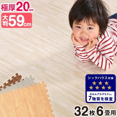 【送料無料】極厚20mm!木目調単色大判ジョイントマット