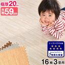 【送料無料】タンスのゲン 床暖房対応 木目調 大判ジョイントマット 極厚20㎜