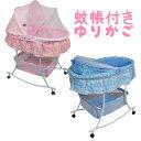 蚊帳 付き!●送料無料● ゆりかご バウンサー コンパクト ネット付き ベビー 赤ちゃん 新生児 かや ベビーバウンサー ねんね ベビーベッド