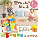 ■300円クーポン♪【送料無料】音がなる積み木 エデュテ 1...