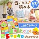 【送料無料】音がなる積み木 エデュテ 28ピース Large...