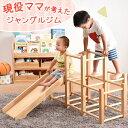 カードで5%還元 【送料無料】 すべり台付き 木製 頑丈 ジ...