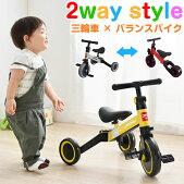 【送料無料】バランスバイク三輪車バランスバイクが三輪車に変形!室内子供用トレーニングバイク乗り物乗用玩具キッズバイクシンプルおしゃれ子供自転車プレゼント3輪車