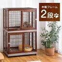 ●送料無料● 木製 2段 ハイタイプ 126cm キャスター付き キャットケージ 分割可能 猫 ケージ ハウス 木目...