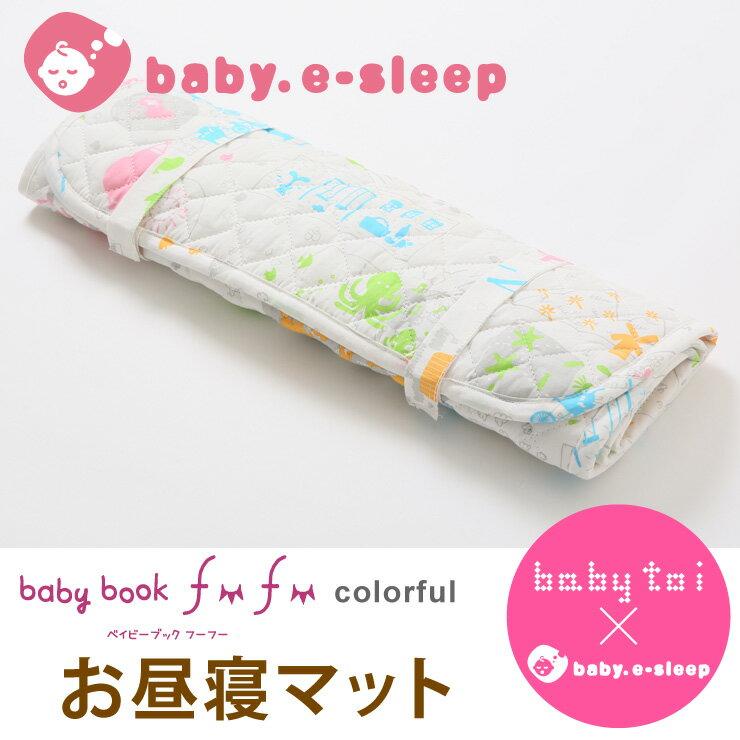 baby toiコラボ お昼寝マット/50×100cm baby book fu fu colorfulお出かけの際のお昼寝やオムツ替えに最適。中わた入り&丈夫なキルティングと裏面すべり止め付きで安心 洗えて清潔【ベビスリ/baby.e-sleep】