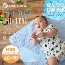 赤ちゃん用 ひんやり敷きパッド
