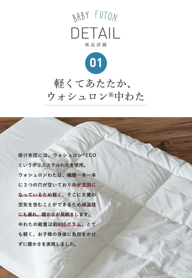 ニシザキ『baby.e-sleep日本製洗濯に強いベビー掛け布団』