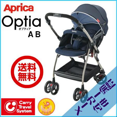 アップリカ オプティアAB ネイビー(NV) Aprica Optia【送料無料※(北海道・沖縄・離島は除く)】【代引き手数料無料】【登録により3年保証】:育児グッズと輸入玩具の店 ほっぺ