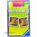 ラベンスバーガー社 どうぶつメモリー 動物メモリー Ravensburger社 Tierbaby memory カードゲーム どうぶつ実写【※北海道・沖縄及び離島発送不可】