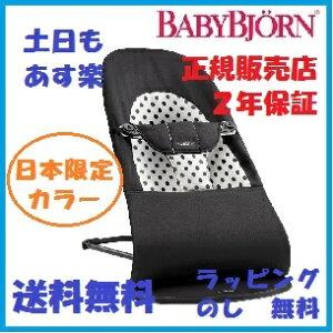 『代引き手数料無料』新生児から使えるメーカー登録により2年間保証バウンサー バランス ソフト...