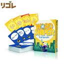 ワードスナイパー リゴレ カードゲームWORDSNIPER rigoler【北海道・沖縄及び離島発送不可】