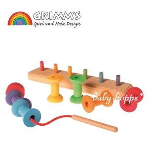 グリムス社ひも通し虹のボビン木製ひも通し色彩のもたらす喜び安全塗料ドイツ製10316