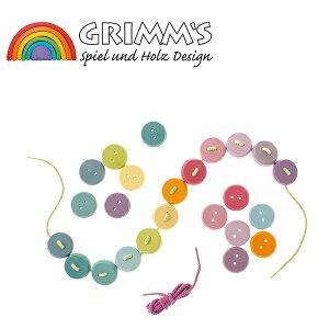 グリムス社ひも通しパステルボタン木製ひも通しパステル色彩のもたらす喜び安全塗料ドイツ製10318