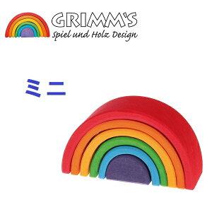 アーチレインボー・中アーチ型積み木グリムス(GRIMM'S)社安全塗料ドイツ製