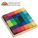 グリムス社 にじのキューブ・小・36pcs GRIMM'S社 レインボーつみき 色彩のもたらす喜び 43110【北海道・沖縄及び離島発送不可】