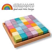 グリムス社にじのキューブパステル小36pcsGRIMM'S社レインボーつみき色彩のもたらす喜び安全塗料ドイツ製