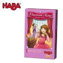 HABA ゲームネックレスメーカー ハバ社 4才 Prinzessin Mina juwelen−memo メモリーゲーム カードゲーム【北海道・沖縄及び離島発送不可】