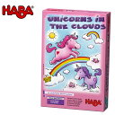 HABA 雲の上のユニコーン ハバ社 すごろく サイコロ テーブルゲーム HA303315【※北海道・沖縄及び離島発送不可】