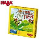 HABA ゲーム・ワニに乗る?  ハバ社 バランスゲーム テーブルゲーム ファミリーゲーム HA4922 【北海道・沖縄及び離島発送不可】
