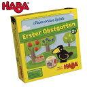 HABA はじめてのゲーム果樹園 ハバ社 2才 カラスに負けないで テーブルゲーム ファミリーゲーム 4924【北海道・沖縄及び離島発送不可】