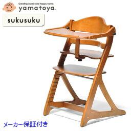 すくすくチェアプラス テーブル付 ライトブラウン 1502LB sukusuku+ yamatoya 大和屋【北海道・沖縄及び離島発送不可】