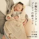 箱入りの出産祝い 手編みのアフガンとブーティ 新生児のおくるみから膝かけと長く使えて喜ばれるギフトセット プリスティンベビー【あす楽対応】