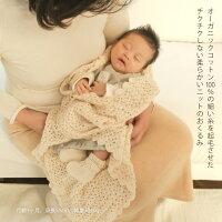箱入りの出産祝い手編みのアフガンとブーティ新生児のおくるみから膝かけと長く使えて喜ばれるギフトセットプリスティンベビー【あす楽対応】