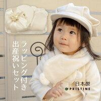 出産祝いギフトセットキャスケット帽子とくまマフラー男の子女の子オーガニックコットンのあったかベビー用品ラッピング付き日本製【あす楽対応】