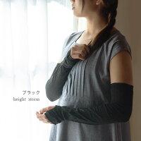 【2点までネコポス可能】シルクアームカバーシルクで刺激が少なく、保湿効果でお肌の乾燥予防もなめらかな肌触りロングタイプの日よけ手袋【あす楽対応】