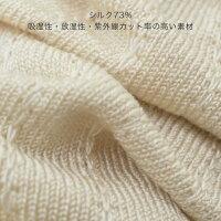 【ネコポス2点まで】シルクのアームカバーロングタイプの日よけ手袋天然シルクで刺激が少なく保湿効果でお肌の乾燥予防も母の日や誕生日プレゼントに【あす楽対応】