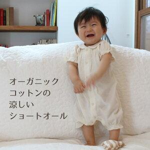 【1点までネコポス可能】半袖の赤ちゃん用ロンパース アイレット模様が涼しいベビー服(子供服) 夏用カバーオール オーガニックコットン プリスティン【国内送料無料】【あす楽対応】