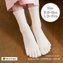 【ネコポス2点まで】五本指ソックス オーガニックコットンとシルクで足がさらさらの5本指靴下 Mサイズ/Lサイズ【あす楽対応】
