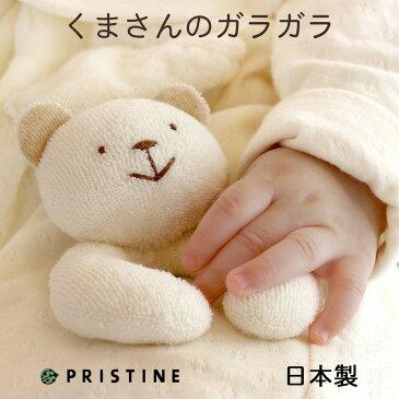くまのがらがら 笑顔がかわいいぬいぐるみベビーに安心・安全な布おもちゃ 出産祝いに人気 オーガニックコットン プリスティン【あす楽対応】