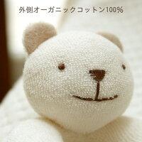 くまのがらがら笑顔がかわいいぬいぐるみベビーに安心・安全な布おもちゃ出産祝いに人気オーガニックコットンプリスティン【あす楽対応】