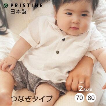 【ネコポス1点まで】白シャツとグレーパンツのおしゃれなロンパース 男の子用ベビー服(子供服) 出産祝い結婚式に 70/80サイズ プリスティン【あす楽対応】