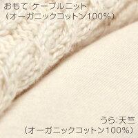 ニットのベビーベストオーガニックコットンの白が可愛い80/900歳1歳2歳プリスティン【あす楽対応】