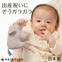 【ネコポス可】ぞうのがらがらベビー用の安心布おもちゃ赤ちゃんの小さいぬいぐるみオーガニックコットンプリスティンPRISTINE【あす楽対応】